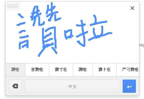 google翻译网页版新增手写输入功能