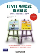 Copy of (ebook - PDF - UML) Larman, Craig - Applying UML And