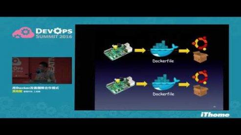 Embedded thumbnail for DevOps Summit 2016 - 用 Docker 改善團隊合作模式